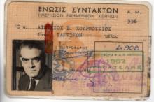 Δημοσιογραφικές ταυτότητες από το αρχείο της ΕΣΗΕΑ. Κορυφαίοι των γραμμάτων και του θεάτρου ήταν μέλη της Ενώσεως:  Αιμίλιος Χουρμούζιος