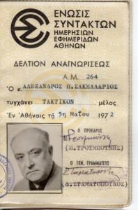 Κορυφαίοι των γραμμάτων και του θεάτρου ήταν μέλη της Ενώσεως: Αλέκος Σακελλάριος