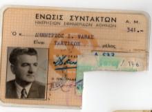 Δημοσιογραφικές ταυτότητες από το αρχείο της ΕΣΗΕΑ. Κορυφαίοι των γραμμάτων και του θεάτρου ήταν μέλη της Ενώσεως:Δημήτριος Ψαθάς