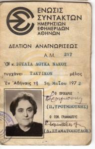 ): Δημοσιογραφικές ταυτότητες από το αρχείο της ΕΣΗΕΑ. Κορυφαίοι των γραμμάτων και του θεάτρου ήταν μέλη της Ενώσεως: Λιλίκα Νάκου